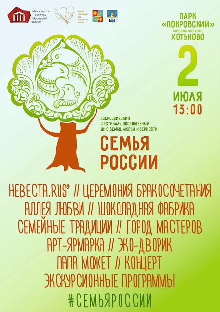 «Семья России» – 2 июля в парке «Покровский» Хотьково