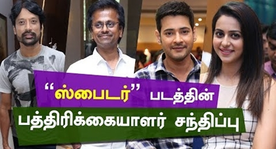 """SPYDER"" Movie Press Meet 