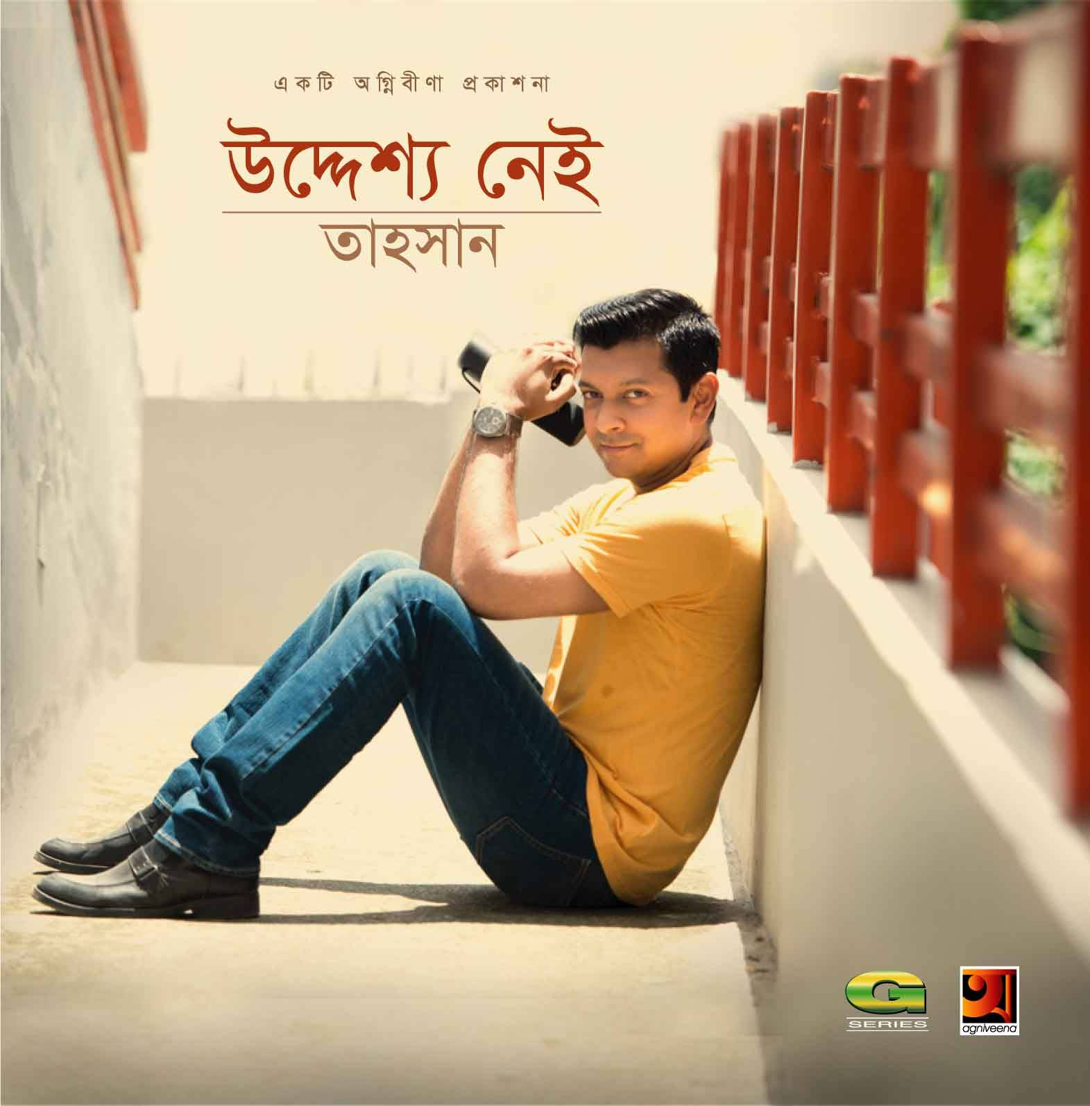 Free download bangla mp3 song megher pore by tahsan ▷ ▷ powermall.