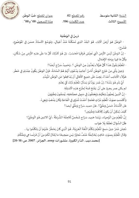 تحضير نص درس في الوطنية لغة عربية للسنة الثانية متوسط الجيل الثاني