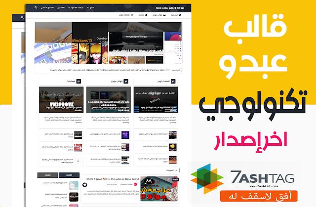 قالب عبدو تكنولوجي الحالي آخر إصدار 2019 | قالب بلوجر عربي إحترافي