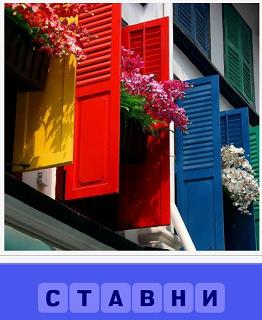 в хорошую погоду открыты цветные ставни на окнах