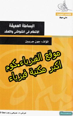 كتاب البساطة العميقة الانتظام في الشواشي والتعقد pdf
