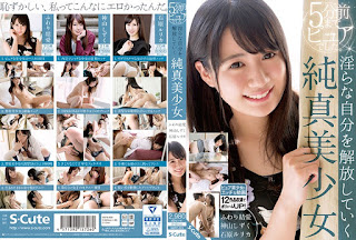 SQTE-225 It Was Pure Until 5 Minutes Ago.Innocent Girls Who Release Lascivious Self Part II