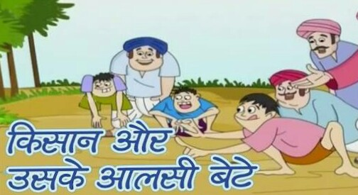 This is hindi stories of farmar