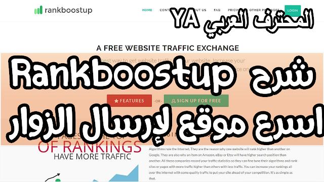 شرح rankboostup اسرع موقع لارسال الزوار والحصول على ترتيب جيد في أليكسا لأرشفة سريعة لمواضيعك