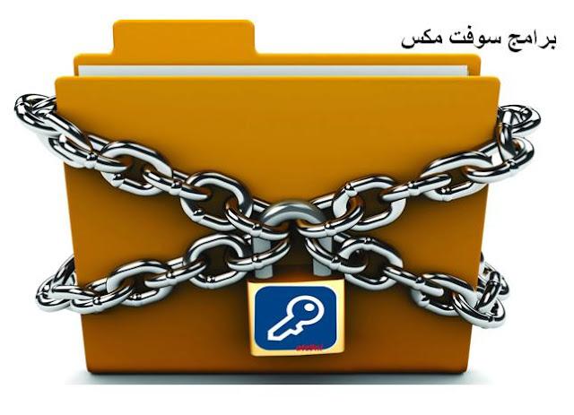 تحميل برنامج تشفير الملفات والمجلدات برقم سري للكمبيوتر Download Folder Lock