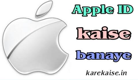 Apple-account-id-kaise-banaye