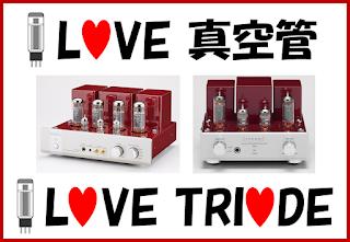 http://sagamihara-audiosquare.blogspot.jp/p/triode-20triode-5-triode-3113-coming.html