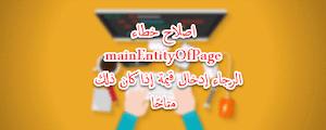كيفية حل خطأ mainEntityOfPage الرجاء إدخال قيمة إذا كان ذلك متاحًا
