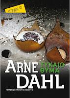 """""""Τυχαίο θύμα"""" του Arne Dahl"""