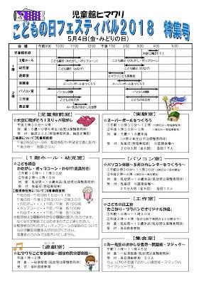 こどもの日フェスティバル2018特集号