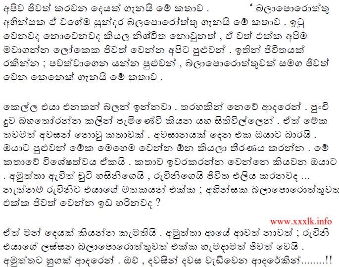 Sinhala wal katha 2014 amma newhairstylesformen2014 com