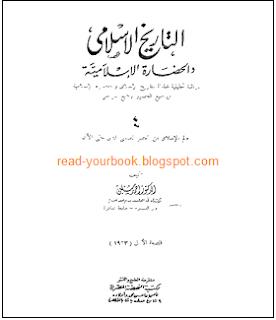التاريخ الإسلامي والحضارة الإسلامية