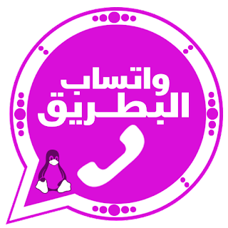 تحميل وتحديث واتس اب البطريق BT2WahtsApp الوردي اخر اصدار