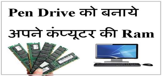 Pen Drive Ko Pc Ram Banaye