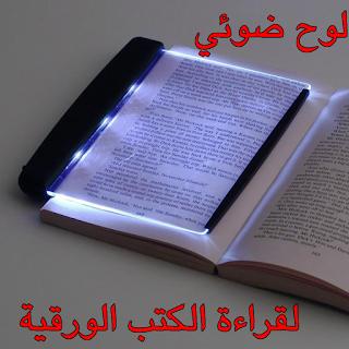 لشراء لوح ضوئي لقراءة الكتب الوقية   اضغط هنا