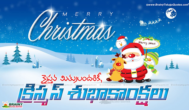 Jesus Bible Quotations and Jesus Christ Birthday Images, Mary Maa Telugu Christmas Images and Greetings, Merry Christmas Telugu Quotations Online, Popular Telugu New Christmas Wallpapers Pics, Beautiful Jesus Bible Verse and Keerthanalu Images,  Christmas Subhakankshalu Images, Best Telugu Christmas Wishes Images Online. Merry Maa Telugu Christmas Wallpapers Pics.