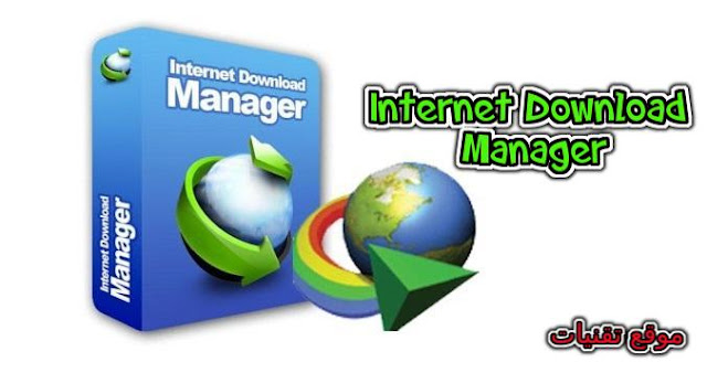 https://www.te9nyat.com/2018/09/internet-download-manager-631.html