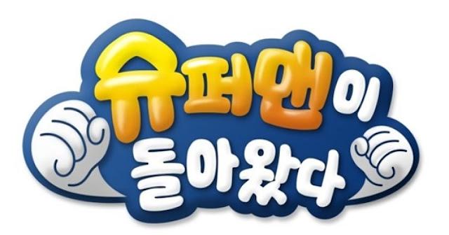 《超人回來了》受KBS擴大罷工影響 停播次數未定