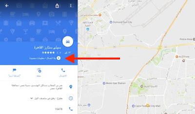 شرح إستعمال خرائط جوجل بدون أنترنت Google Maps offline