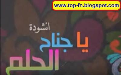 تحميل انشودة يا جناح الحلم mp3 رفوف