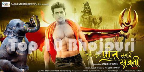 Tujh Sang Preet Lagai Sajani Poster wikipedia, Ravi Kishan HD Photos wiki, Tujh Sang Preet Lagai Sajani - Bhojpuri Movie Star casts, News, Wallpapers, Songs & Videos