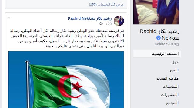 اختراق صفحة رشيد نكاز rachid nekkaz على الفيسبوك