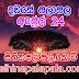 Lagna Palapala Ada Dawase | ලග්න පලාපල | Sathiye Lagna Palapala 2020 | 2020-04-24