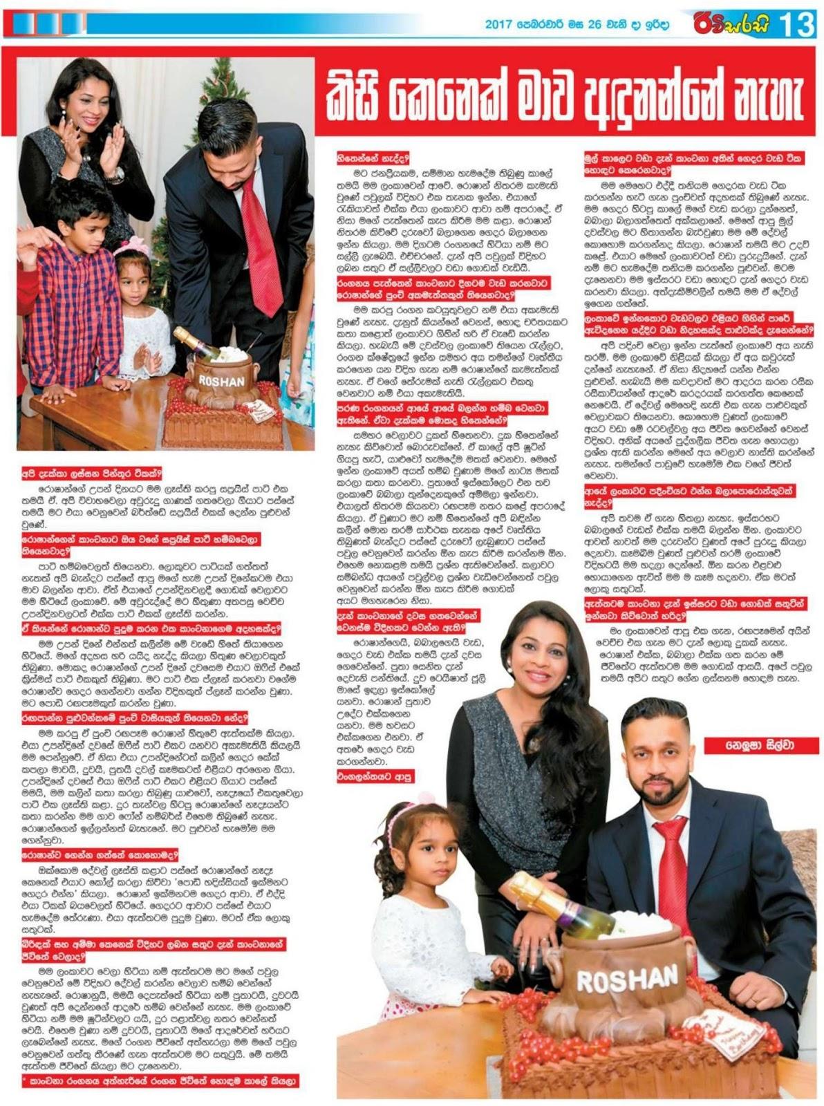 Chat With Kanchana Mendis