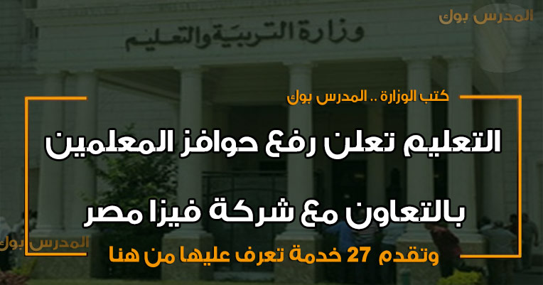 عمر نظام حوافز جديد للمعلمين مع شركة فيزا مصر من خلال 27 خدمه تعرف عليها من هنا