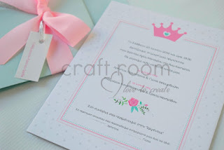 προσκλητηριο-βαπτισης-χειροποιητο-κοριτσι-κορωνα-πριγκιπισσα-ροζ-βεραμαν-λουλουδι