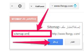 كيفية تقديم خريطة الموقع sitemap الى جوجل و بينج