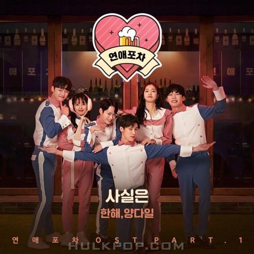HANHAE, Yang Da Il – Love Pub OST Part.1