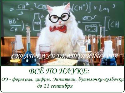 """Задание """"Всё по науке"""". До 21 сентября"""