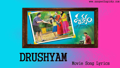 drushyam-telugu-movie-songs-lyrics