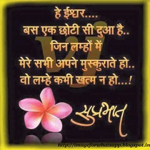 Image For Whatsapp Image For Whatsapp Good Morning Wishes