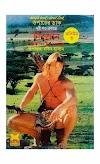 টারজান ভলিউম - ৩ (ওপারের ডাক ১+২) - এডগার রাইস বারোজ Tarzen Volume 3 (Oparer Dhak 1& 2) pdf by Edgar Rice Burroughs