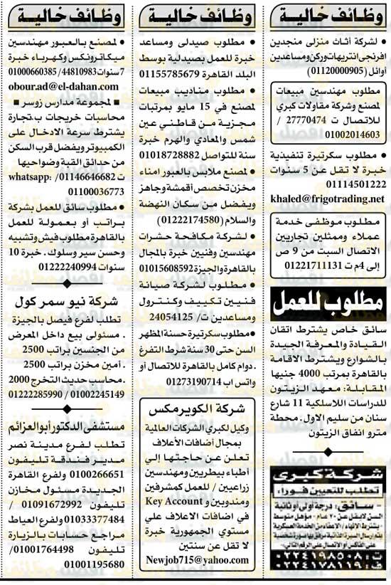 وظائف جريدة الاهرام اليوم الموافق 10 مايو 2019 الجزء الثاني Anahour