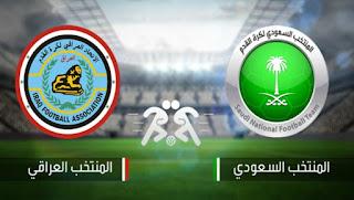 مشاهدة مباراة السعودية والعراق بث مباشر بتاريخ 15-10-2018 مباراة ودية