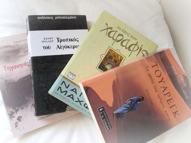 4 βιβλία για το καλοκαίρι