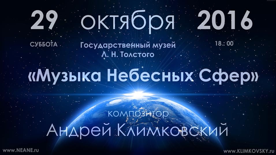 29 октября 2016 года - концерт «Музыка Небесных Сфер» - композитор Андрей Климковский - музей Л.Н. Толстого, Москва