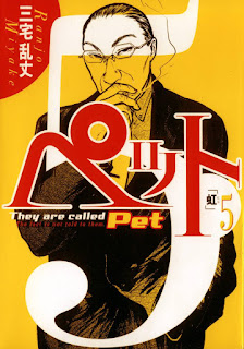 [Manga] ペット 第01 05巻 [Pet Vol 01 05], manga, download, free