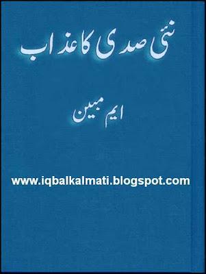 Nai Sadi Ka Azaab by Muhammad Mubin Urdu Afsana