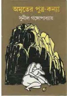 অমৃতের পুত্র-কন্যা - সুনীল গঙ্গোপাধ্যায় Amrriter Putra Konya - Sunil Gangopadhyay pdf online