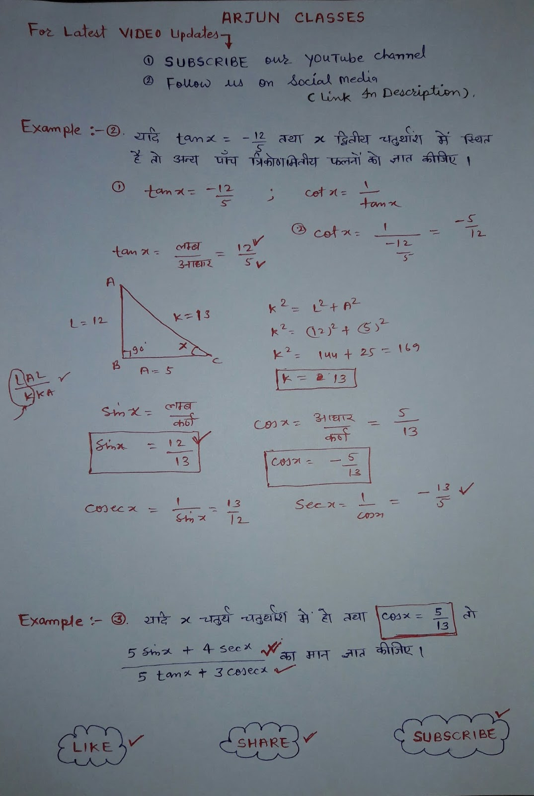 trigonometry in hindi
