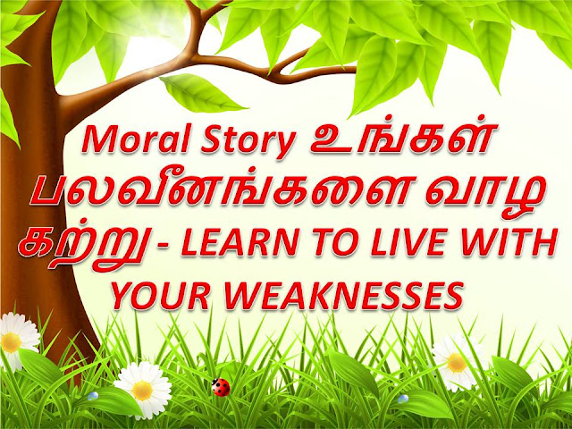Moral-Story-LEARN-TO-LIVE-WITH-YOUR-WEAKNESSES