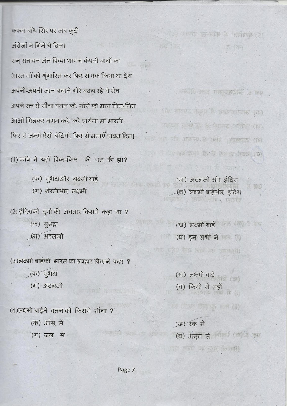 CBSE QUESTION PAPERS: Hindi Class 9 SA 2 REAL Question paper