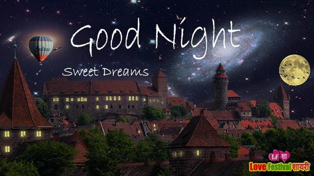 Romantic Good Night Shayari Images For Whatsapp And Cute Good Night