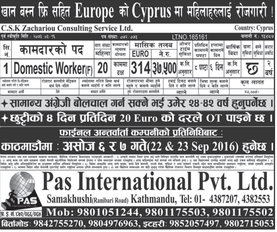 Jobs For Nepali In EUROPE, CYPRUS Salary -Rs.37,500/